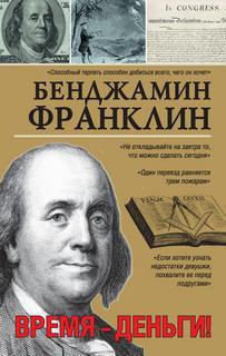 Франклин Бенджамин - Время – деньги!