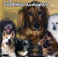 Собачьи истории. Сборник рассказов