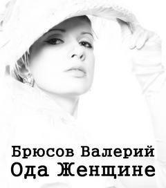 Брюсов Валерий - Ода Женщине