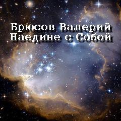 Брюсов Валерий - Наедине с Собой