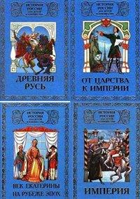История России для детей и юношества в 6 томах