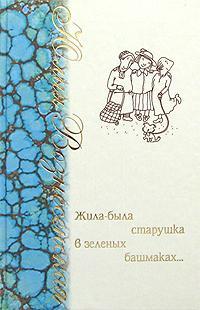 Вознесенская Юлия - Жила-была старушка в зеленых башмаках...