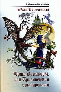 Вознесенская Юлия - Роман-миссия 01. Путь Кассандры, или Приключения с мака ...