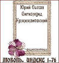 Любовь. Индекс 1-76 (Спектакль по мотивам произведений Юрия Олеши и Сигизму ...
