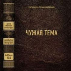 Кржижановский Сигизмунд - Чужая тема