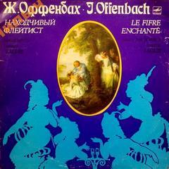 Оффенбах Жак - Находчивый флейтист