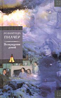 Пилчер Розамунда - Возвращение домой