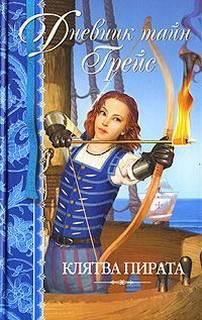 Финней Патрисия - Дневник тайн Грейс 02. Клятва пирата