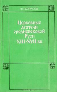Борисов Николай - Церковные деятели средневековой Руси XIII - XVII веков