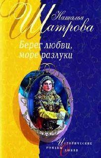 Шатрова Наталья - Берег любви, море разлуки