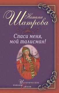 Шатрова Наталья - Спаси меня, мой талисман!