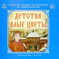Никифоров-Волгин Василий, Богоявленский Владимир - Детства алые цветы