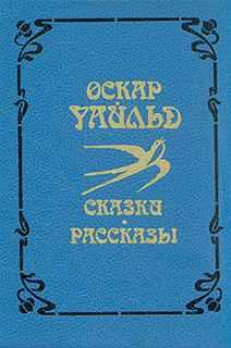 Уайльд Оскар - Рассказы и Сказки