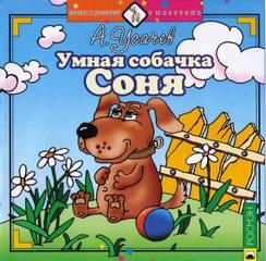Усачев Андрей - Любимые сказки Умная собачка Соня, или правила хорошего тона для маленьких собачек