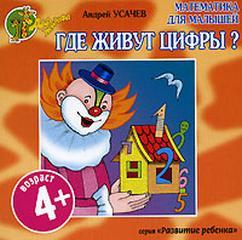Усачев Андрей - Математика для малышей. Где живут цифры
