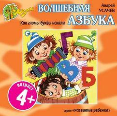 Усачев Андрей - Волшебная азбука. Как гномы буквы искали