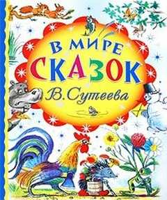 Сутеев Владимир - В мире сказок