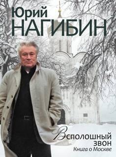 Нагибин Юрий - Всполошный звон