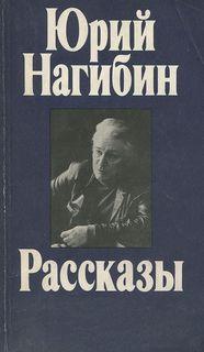 Нагибин Юрий - Рассказы