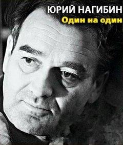 Нагибин Юрий - Один на один