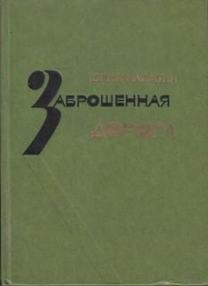 Нагибин Юрий - Заброшенная дорога