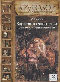 Нечаев Сергей - Королевы и императрицы раннего средневековья
