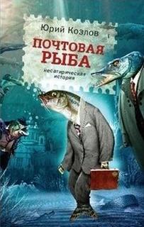 Козлов Юрий - Почтовая рыба
