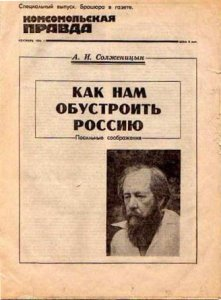 Солженицын Александр - Как нам обустроить Россию