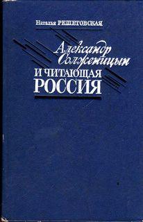 Решетовская Наталья - Александр Солженицын и читающая Россия