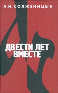 Солженицын Александр - Двести лет вместе. Часть 1