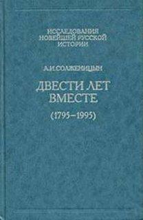 Солженицын Александр - Двести лет вместе. Часть 2