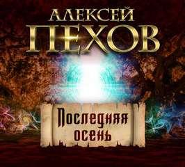 Пехов Алексей - Последняя осень