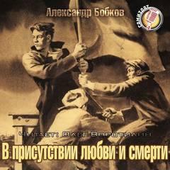 Бобков Александр - В присутствии любви и смерти