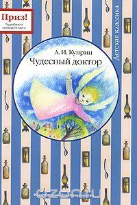 Куприн Александр - Чудесный доктор