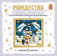 Лесков Николай, Куприн Александр - Рождество. Чудесные истории