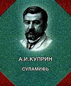 Куприн Александр - Суламифь