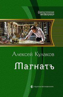 Кулаков Алексей - Александр Агренев 04. Магнатъ