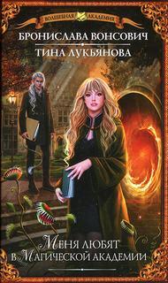 Вонсович Бронислава, Лукьянова Тина - Фринштадская Магическая Академия 02. Меня любят в магической академии
