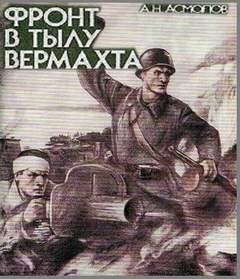 Асмолов Алексей - Фронт в тылу вермахта