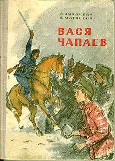 Матвеева Александра, Лихачева Наталья - Вася Чапаев