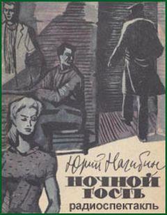 Нагибин Юрий - Ночной гость