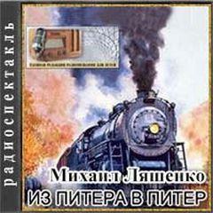 Ляшенко Михаил - Из Питера в Питер