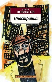 Довлатов Сергей - Иностранка