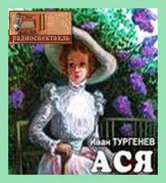 Тургенев Иван - Ася