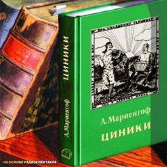 Мариенгоф Анатолий - Циники