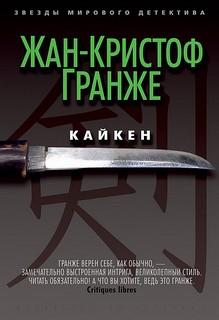 Гранже Жан-Кристоф - Кайкен