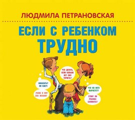 Петрановская Людмила - Если с ребенком трудно