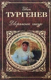 Тургенев Иван - Дворянское гнездо