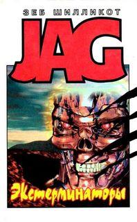 Шилликот Зеб - Хищник Джаг 10. Экстерминаторы