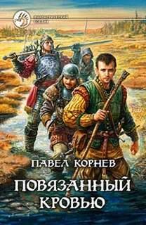 Корнев Павел - Путь Кейна 01. Повязанный кровью